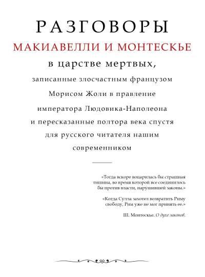 Joly_book_Titul_print1