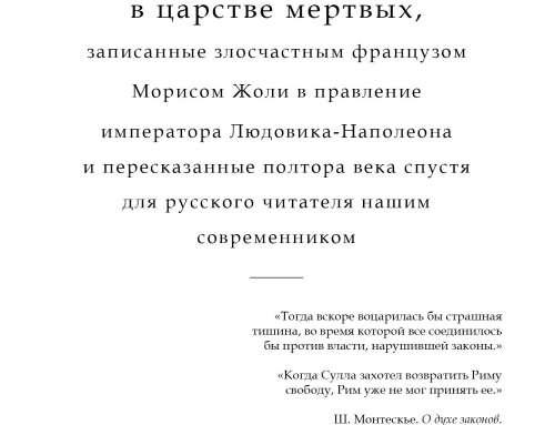 Maurice Joly. Dialogue aux enfers entre Machiavel et Montesquieu ou la politique de Machiavel au XIX siècle. Bruxelles: A. Mertens et fils., 1864. (Russian Edition)