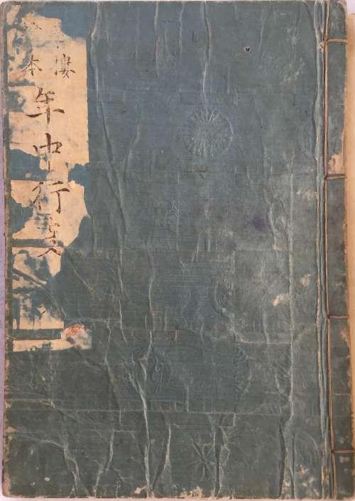 JB_023-10 Utamaro