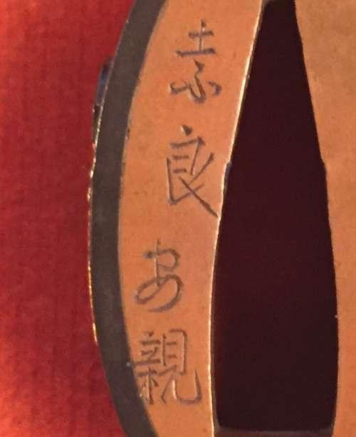TSU 0276-B Fuchi-Kashira