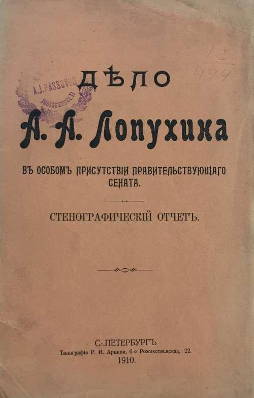 Дело А. А. Лопухина