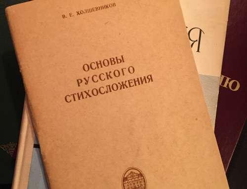 «Элегия» Введенского в контексте русской поэзии вообще