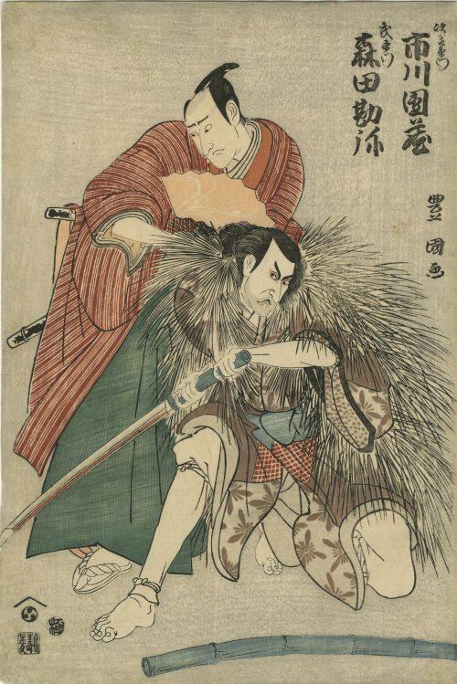 Utagawa Toyokuni I. Actors Ichikawa Danzo IV as Jiroemon and Morita Kanya VIII as Buemon. 1798.