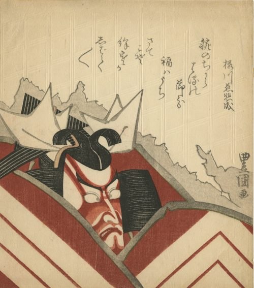 Utagawa Kunisada. Surimono. Ichikawa Danjūrō VII in a shibaraku costume bursting through a paper screen.