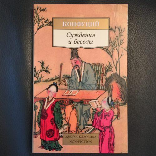 Конфуций. Суждения и беседы. 2015