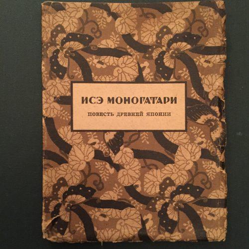Исэ-Моногатари. Н. Конрад. 1923.