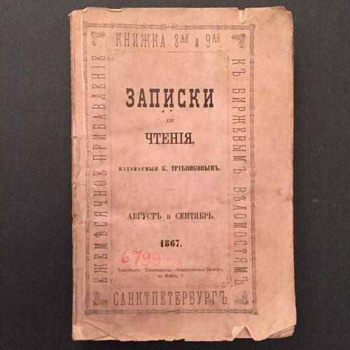 Поль Дельтуф. Жизнь и творения Макиавелли. 1867
