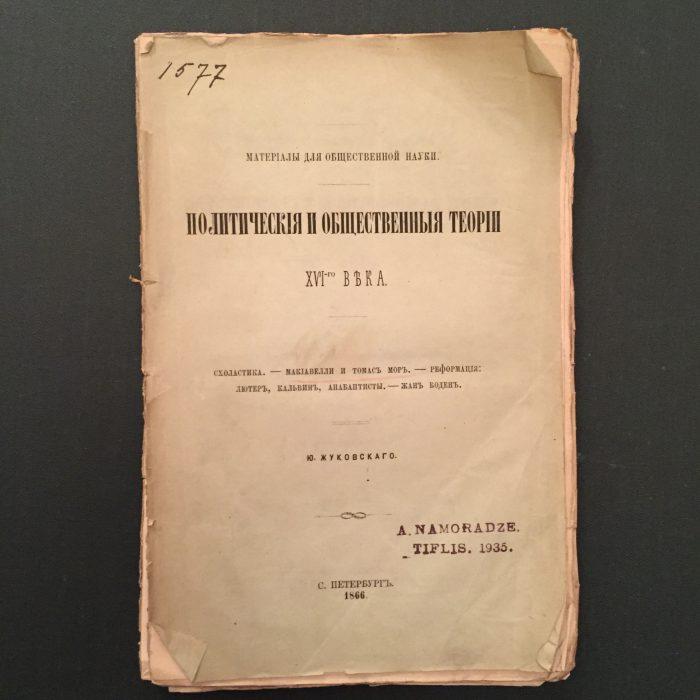Ю. Жуковский. Политические теории XVI-го века. 1866