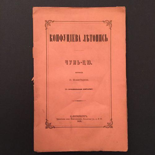 Конфуциева летопись. Чунь-Цю. 1876