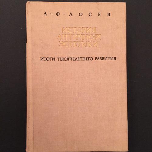 Л. Ф. Лосев. История античной эстетики. 1992