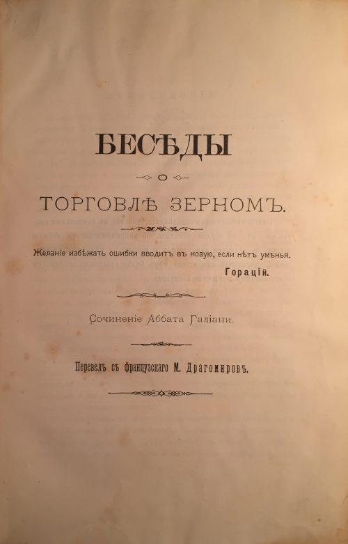 Беседы о торговле зерном. Сочинение Аббата Галиани. Киев, 1891.