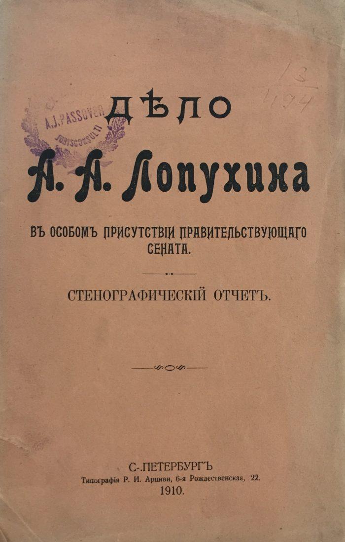 Дело А. А. Лопухина. Стенографический отчет. 1910