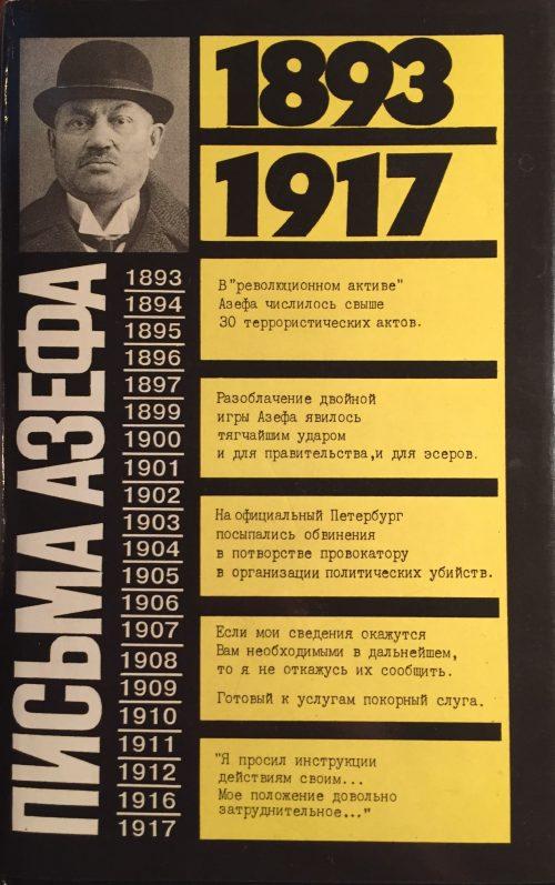 Письма Азефа: 1893-1917. Москва, 1994