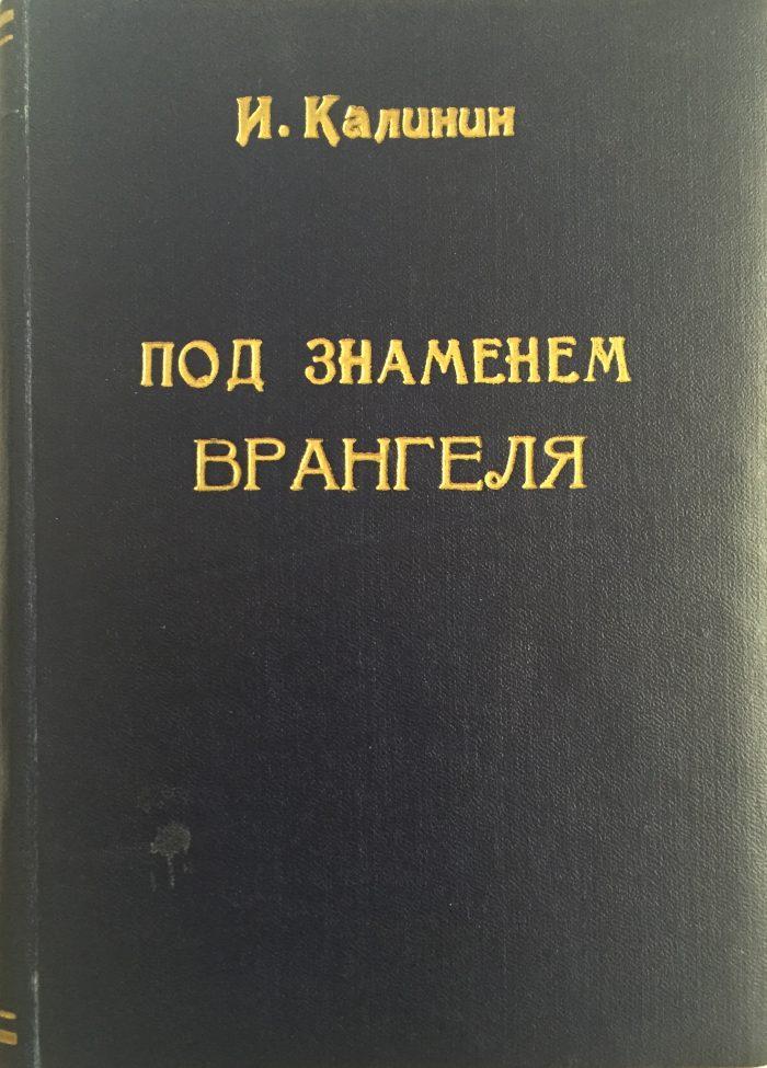 И. М. Калинин.Под знаменем Врангеля. Заметки бывшего военного прокурора.1925.
