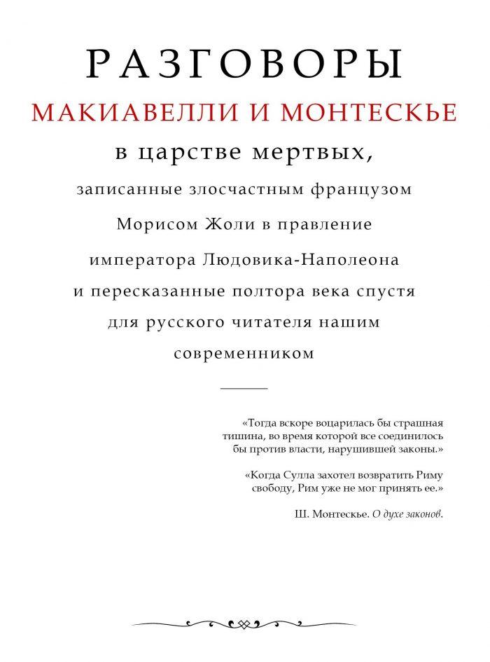 Морис Жоли. Разговоры Макиавелли и Монтескье в царстве мертвых.