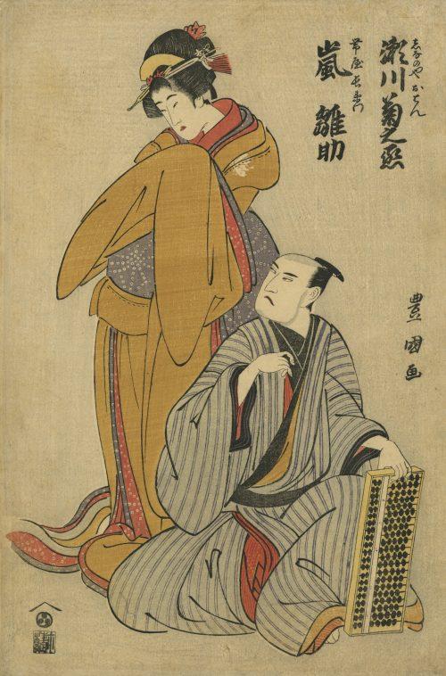 Utagawa Toyokuni I. Segawa Kikunojo as Shinanoya Ohan and Arashi Hinosuke as Obiya Choemon. Circa 1800.